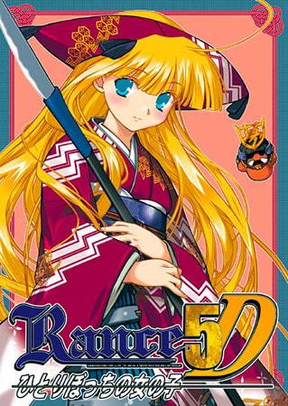 運と戦略の短編RPG『ランス5D』