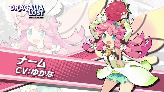 新しいスマホゲーのマスコット妖精が可愛い【ドラガリアロスト】