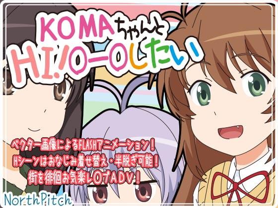 作品レビュー【KOMAちゃんとHI!○ー○したい】
