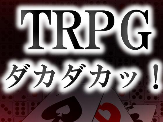お手軽にもっといろんな新しいTRPGが楽しめる TRPGダカダカッ!