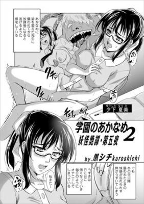 学園のあかなめ 2 妖怪艶譚・第5夜