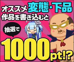 【公式】オススメの変態・下品な作品を語って1000ポイントをGETしよう!