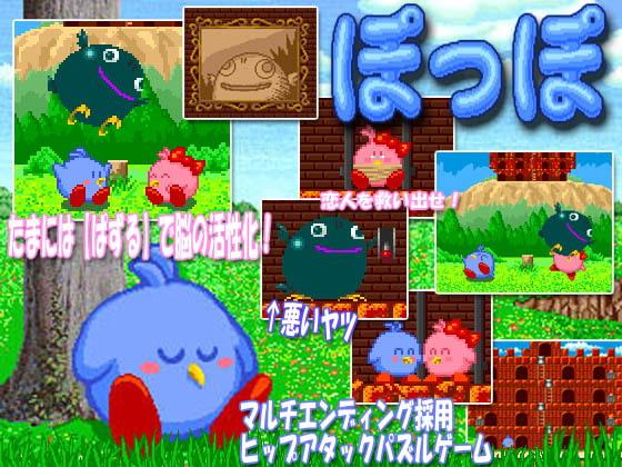 「ぽっぽ」 ~懐かしのパズルゲーム~