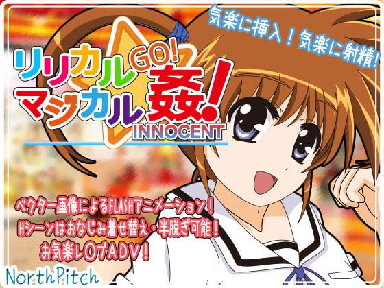 作品レビュー【リリカルマジカルGO!姦!INNOCENT】