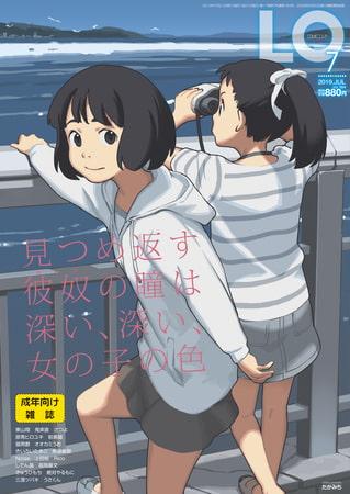 ヤソン社員オススメ『COMIC LO 2019年7月号』の電子書籍