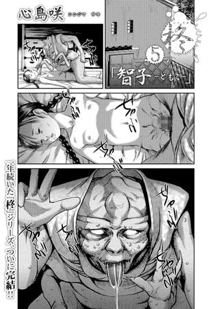 柊5 智子-ともこ-