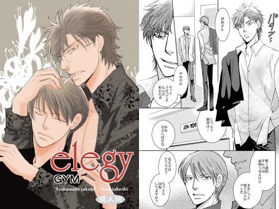 【BL】999さんのオリジナルBLシリーズ「GYM」シリーズが素晴らしい