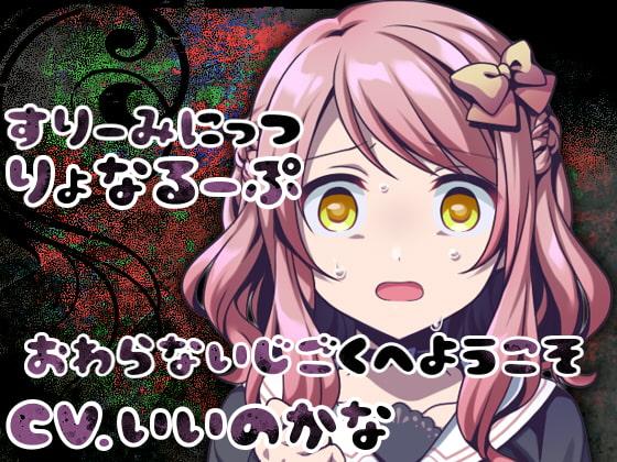 【リョナ】永遠に悲鳴を楽しめる音声【100円】