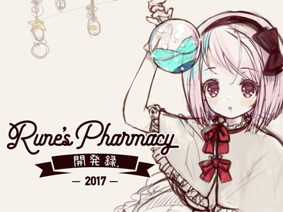 Rune'sPharmacy開発録2017が発売!