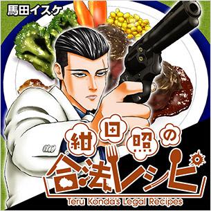 『紺田照の合法レシピ』の魅力