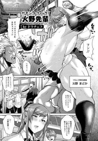 筋肉マゾ雌豚が「んほぉ♡」しちゃう新作漫画【ガチンコファック!火野先輩】