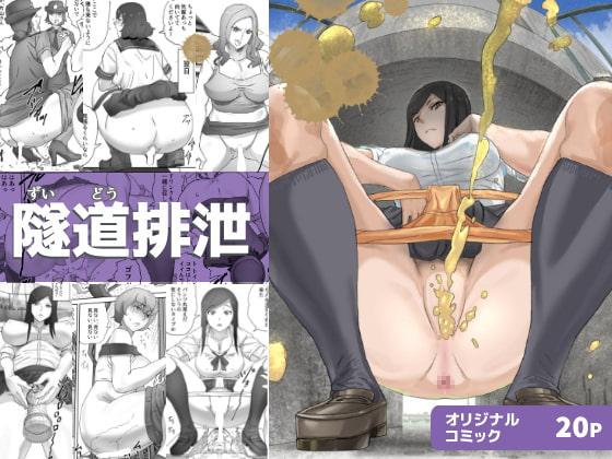 最近気に入ったスカトロ漫画!!7