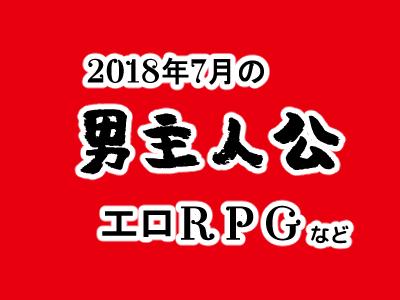 2018年7月の男主人公エロRPGまとめ