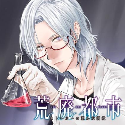 【女性向け音声】深川緑さんご出演作品紹介