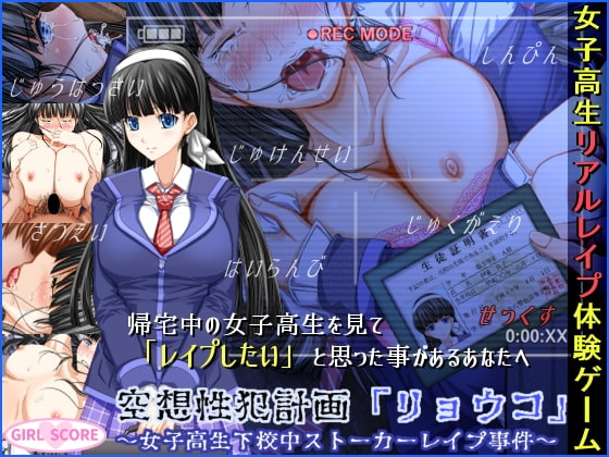 【実況】夜道で帰宅女子をコンドーム無しレイプする時が来たっ!
