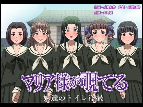 ★スカトロ★【幻酔腐】マリア様が覗てる
