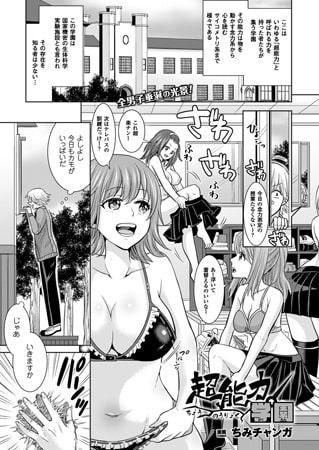 超能力学園【単話】