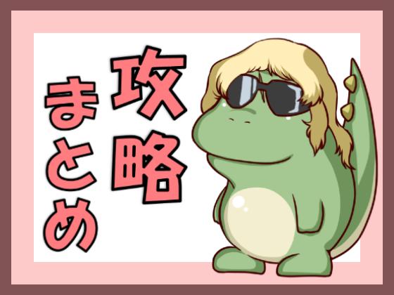 攻略まとめ記事倉庫【同人ゲーム】