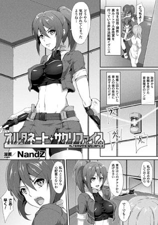 オルタネート・サクリファイス【単話】