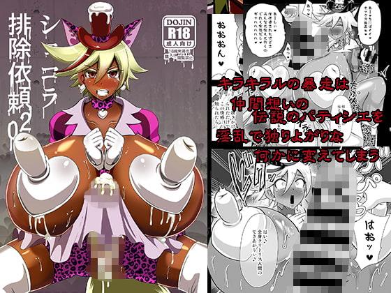 人体改造黒ギャル堕ち本『ショコラ排除依頼』シリーズ