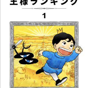 出典:www.funwarijump.jp