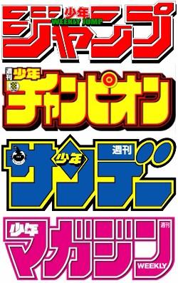 2017年下半期4大週刊少年漫画誌独断まとめ