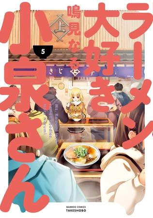 ラーメン大好き小泉さん第5巻の紹介