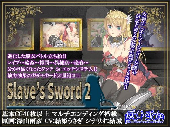 【RPG】女主人公が出てくるエロゲームまとめ