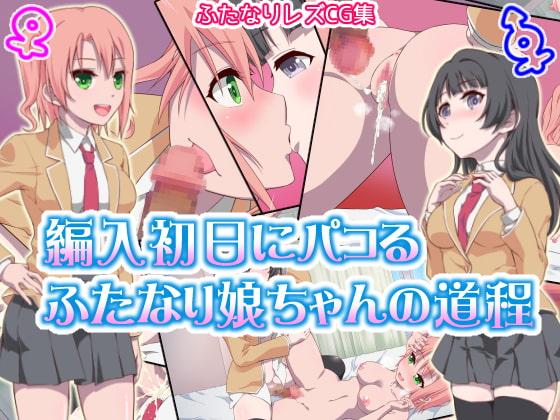 【4月6日】百合・レズ作品 新作紹介【同人】