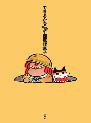 DLsite探偵団Lite「できるかな」シリーズ!