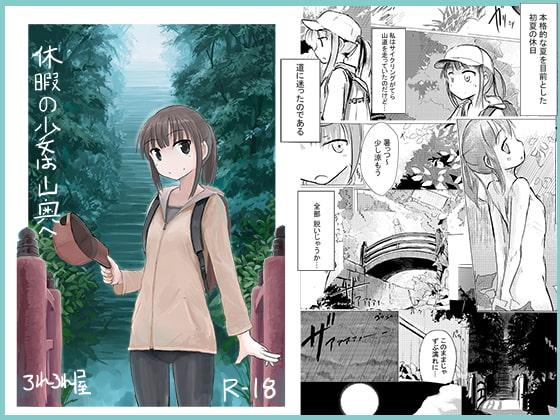 【ロリ+自発的露出】同人漫画特集