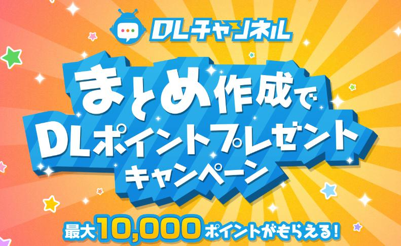 3週目 DLチャンネルキャンペーン先週のハイライト!!【4月10日~4月16日】