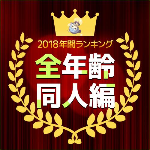 【年間】2018年ランキング!【全年齢同人】