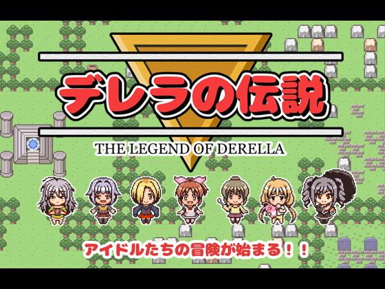 【ドットARPG】デレマス勢が力を合わせてリンクが如く大冒険!『デレラの伝説』