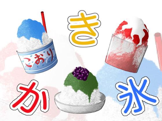 暑い夏を吹き飛ばせ!アイス&ソフトクリーム&かき氷素材