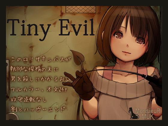 Tiny Evil とか言うどちゃドM歓喜なロリコンホイホイ作品