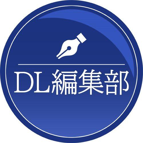 DLチャンネル編集部