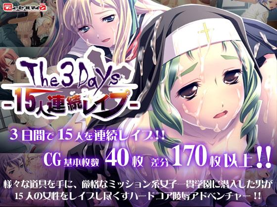 【実況】抜きすぎで金玉乾燥ミイラ化に注意!15名大量レイプ作品!
