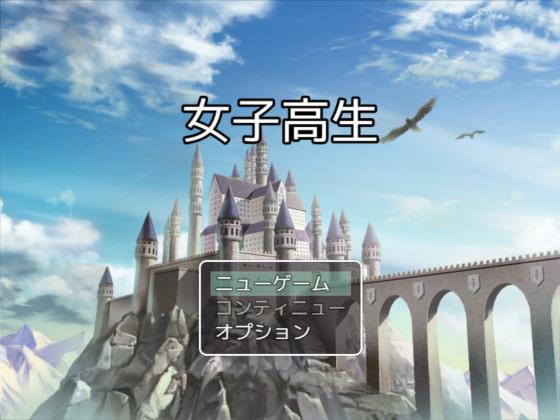 ★スカトロ★【妄想列車】女子高生の災難