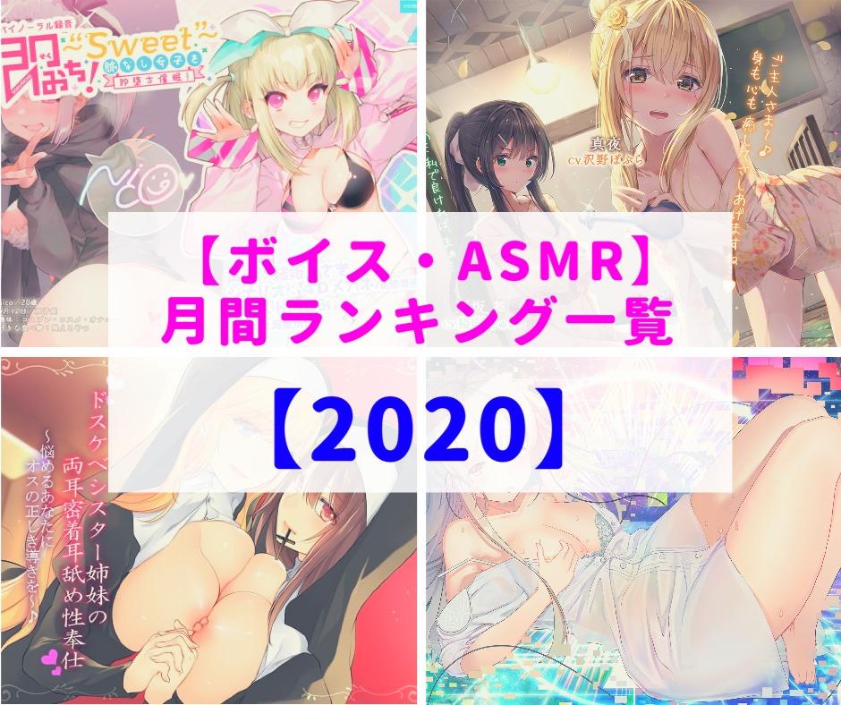 【2020年・月間】種付けおじさんの(同人ボイス・ASMR)ランキング一覧