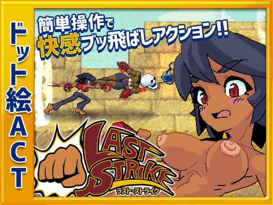 【実況】負ける褐色娘が脱衣&犯される!簡単操作の格闘アクション!