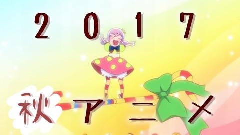 (DLsiteで原作を購入出来る)2017年秋アニメのまとめ
