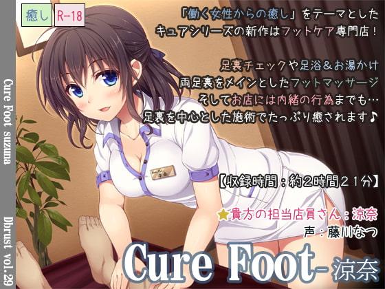 Cure(癒やし)シリーズ音声作品集【手・顔・脚エステ!そしてエッチも♪】