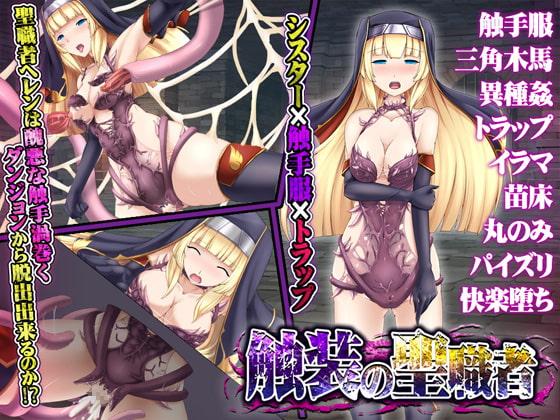 180403 MMD的アフィ売り上げランキング 1位 シスターと呪われた服の相性のよさ!