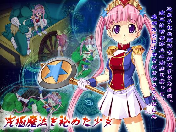 2018/10/25 [体験版]【時間停止RPG】究極魔法を秘めた少女