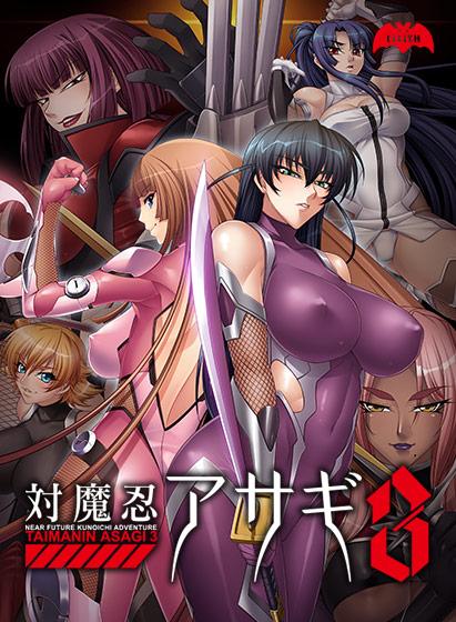 名作ゲーム『対魔忍アサギ』シリーズ コミック集
