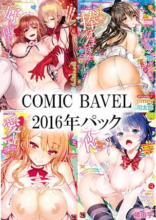 【12月20日~12月27日】成年コミック週間ランキング!
