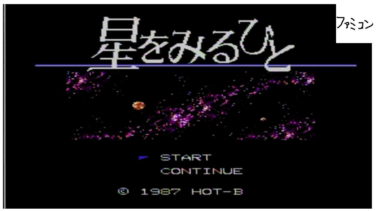 【星をみるひと】伝説のクソゲーとそのリメイク【STARGAZER】