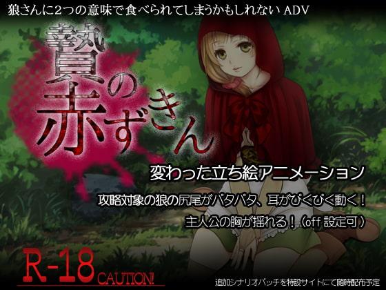 童話やアリスを題材としたおすすめ同人ノベルゲーム【女性向け】