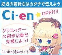 Ci-enでキャンペーンが始まってから貯金ができない。
